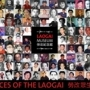 Poster: Faces of the Laogai